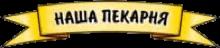 ТМ «Наша пекарня»